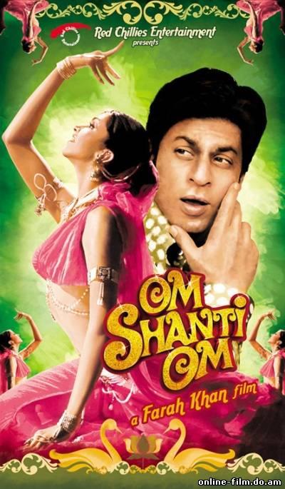 Ом Шанти Ом (2007) Om Shanti Om
