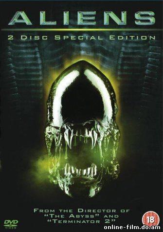 Чужой 2: Чужие (1986) Aliens