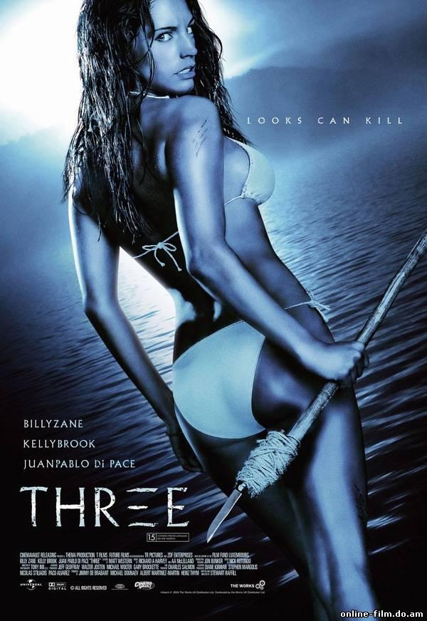 Секс ради выживания (2005) Three